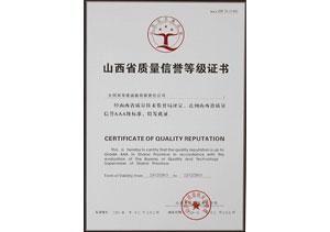山西省质量信誉AAA级证书-华建油脂