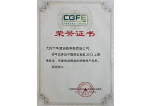 中国绿色食品畅销产品奖证书-华建油脂