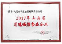 2017年山西省道德诚信食品企业