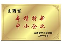 2017年山西省专精特新中小企业