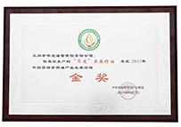2017年中国高端食用油产业发展论坛金奖