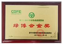 第十六届中国绿色食品博览会金奖