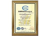 《质量管理体系》(IOS9001)认证