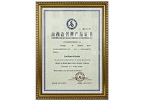 山西省名牌产品证书
