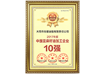 2017年度中国亚麻籽油加工企业10强
