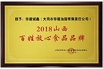 2018山西百姓放心食品品牌