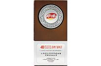山西食品工业改革开放四十周年品牌价值典范